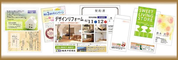 名刺・封筒印刷、商品カタログ・パンフレット・会社案内・・・ 本格印刷もリーズナブルに!