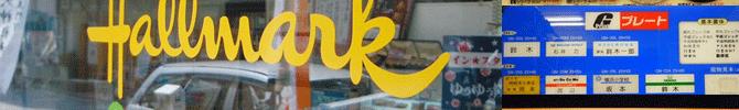 ビデオダビング・ネームプレート・看板、名札、切り文字(カッティングシート)・ワープロ代書・プリンタ出力サービス、Tシャツプリント・オリジナルリボン、包装紙・箸袋、コースター、のぼり、のれん製作。